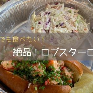 マリブで食べる絶品ロブスターロール【Broad Street Oyster Co.】