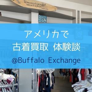 アメリカで古着買取!サンタモニカ【Buffalo Exchange】で服を売った体験談