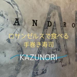 ロサンゼルスで人気のハンドロール専門店【KAZUNORI】で手巻き寿司