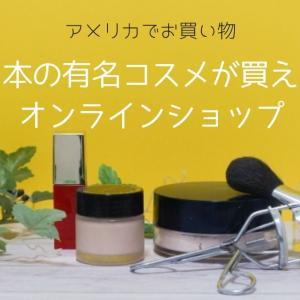 アメリカで買える!日本の化粧品ブランド公式ストア&オンラインショップまとめ