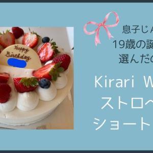 LAの美味しいベーカリー Kirari Westのグルテンフリーバースデーケーキ