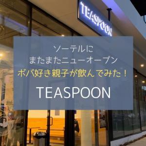 【TEASPOON】2021年8月オープン ソーテルの最新ボバティーショップレビュー