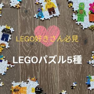 アメリカでLEGO【LEGOミニフィギュア 1000ピースパズル】