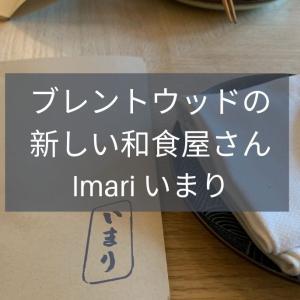 ブレントウッドの新しい高級和食店【Imari いまり】LAの美味しい日本食レビュー