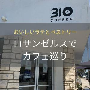 LAでカフェ巡り☆Mar Vistaのローカルコーヒーショップ【310 Coffee Company】