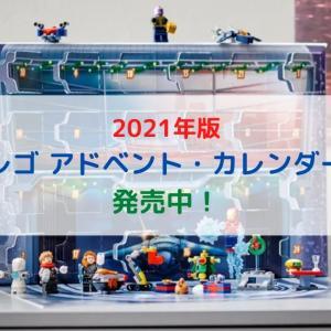 いよいよ発売!2021年版LEGO レゴ クリスマスアドベント・カレンダー詳細