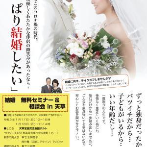 熊本県 天草での結婚相談会 開催のちらしができました♪