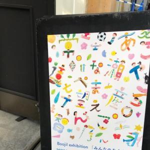 【吉祥寺 にじ画廊】Boojil「みんなのなまえ」展&「おかっぱちゃん」原画展の訪問レポ