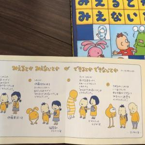 「みえるとかみえないとか」(ヨシタケシンスケ/アリス館)感想レビュー 人と違うってどういうこと?を知る絵本