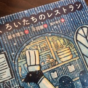 「まっくろいたちのレストラン」(岩崎書店)感想レビュー 大人向け恋の絵本シリーズ コンプレックスをどう扱うか?
