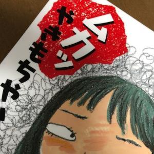 「ムカッ やきもちやいた」(かさい まり/くもん出版)感想レビュー 女の子の友だち関係の葛藤と仲直りを描く絵本 小学生向け読書感想文にも