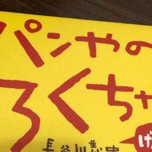 「パンやのろくちゃん げんきだね」(長谷川義史/小学館)感想レビュー リズミカルな言葉の言い回しで読み聞かせにおすすめ絵本