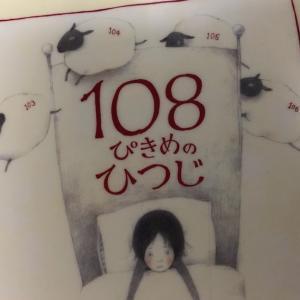 「108ぴきめのひつじ」(いまいあやの/文溪堂)感想レビュー 眠れない人の為の1冊 おやすみまえの絵本でおやすみなさい