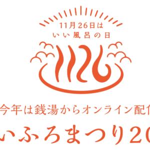 牛乳石鹸「お風呂川柳」の紹介 牛乳石鹸「いい風呂の日2020」スペシャルイベント企画