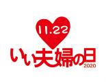 結果発表!「いい夫婦の日川柳」の紹介 毎年7000句以上の応募がある人気川柳コンテスト