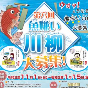 募集中!「魚嫌い川柳」コンテストの紹介 「魚の食わず嫌い」に関することをテーマとした川柳コンテスト