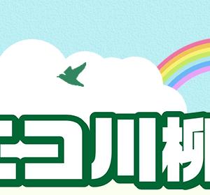 「JAF みんなのエコ川柳」の紹介【川柳を学べる動画有】 学校・クラスでの団体応募も可能なエコ(エコロジー/エコノミー)を題材とした川柳コンテスト