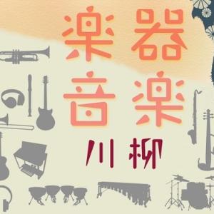 「楽器・音楽川柳」の紹介 ヤマハミュージックが主催する楽器や音楽、演奏活動などにまつわる日常での体験談・エピソードを題材にした川柳コンテスト