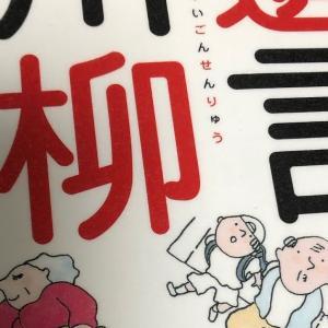 「遺言川柳コンテスト」の紹介 60代、70代が応募のボリュームゾーン 日本財団 遺贈寄付サポートセンター、三菱UFJ信託銀行それぞれが主催