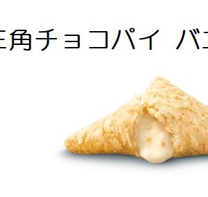 マクドナルド主催「恋の三角チョコパイ川柳」の紹介 Twitterで募集、応募で2000円分のマックカードが当たる川柳コンテスト