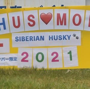 HUS♡MOF 2021恒例の一斉ダッシュ