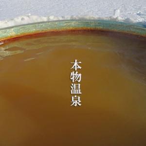 風呂は冒険  北海道