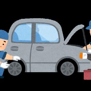 【車】メンテナンスサポート