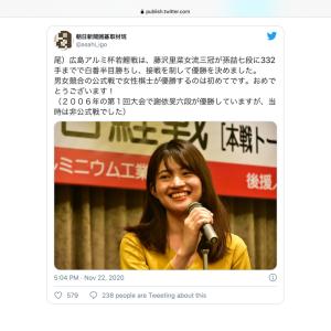 藤沢里菜ちゃんが快挙の巻