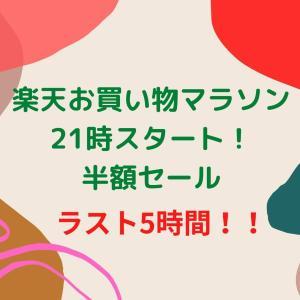 楽天お買い物マラソン21時から半額セールスタート!