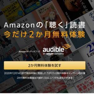 続かない読書に救世主!今なら4冊無料AmazonAudible【主婦の暇に、通勤に】
