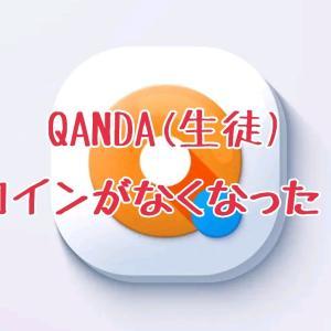 QANDAコインがなくなったときの対処法4選【裏技あり・生徒向け】