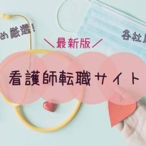 看護師転職サイトおすすめ8社を徹底比較!現役ナースが厳選【2021年保存版】