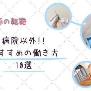 看護師の転職では病院以外にココがおすすめ!働き方10選【実体験あり】