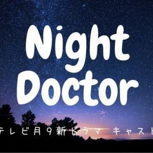 フジテレビ月9の新ドラマ!6月21日21時から放送「Night Doctor」のキャスト紹介