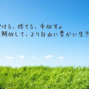 さそり座満月前日 変化への恐れを手放して、新たな自分を手に入れようー4/26