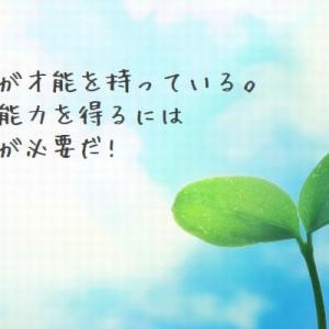 """自分の才能に気づき、その芽に""""水""""を与えよう。今、太陽を取り巻く星の配置にまつわる話ー5/2"""