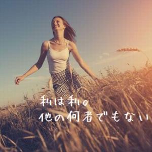 「私は私を生きていく」おうし座の新月、次の満月まで意識したいことー2012/5/12