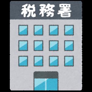 【相続】債務控除とは??