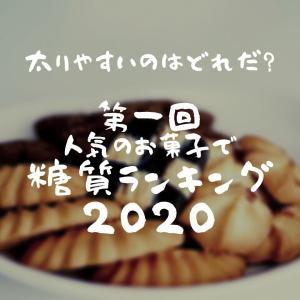 【必見】太りやすいのはどれだ?人気の市販お菓子で糖質ランキング2020!
