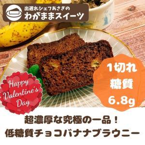 超濃厚な究極の一品!低糖質チョコバナナブラウニー