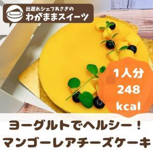 無水ヨーグルトでヘルシー!夏のマンゴーヨーグルトケーキ
