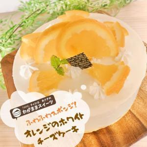 爽やかオレンジのホワイトチーズケーキ