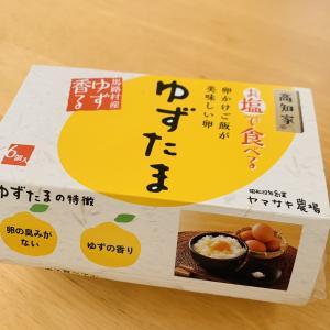 【ゆずたま】ゆずが香る絶品卵!