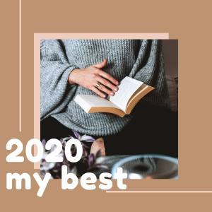 2020年・読んでよかった本5選