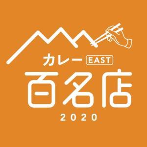 札幌で人気のカレー屋はどこ?食べログ カレー百名店2020