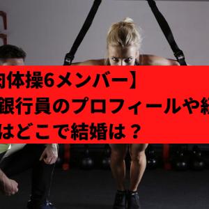 【筋肉体操6】外資銀行員のプロフィールや経歴!会社はどこで結婚は?
