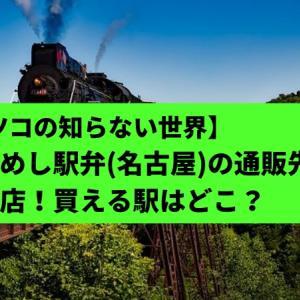 【マツコの知らない世界】駅弁とりめし(名古屋)の通販先や販売店!買える駅や空港はどこ?