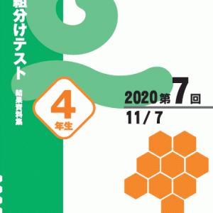 四谷大塚 小4 第7回組分けテスト(11月)