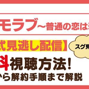 リモラブ|見逃し配信【公式】無料フル動画の視聴方法!新感覚ラブストーリーに胸キュン!