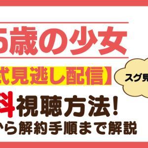 35歳の少女|見逃し配信【公式】無料フル動画の視聴方法!主題歌が泣ける!